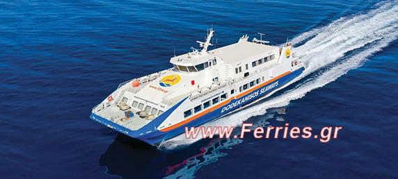 HSC Dodekanisos Express -Dodekanisos Seaways