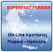 Superfast Ferries - - BOOK On-Line  ����� ��� ������� ��� ���� !
